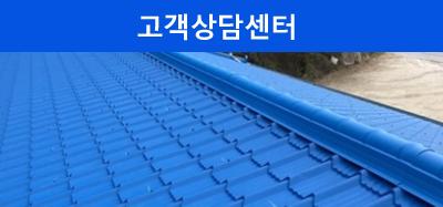 포항지붕공사 고객센터