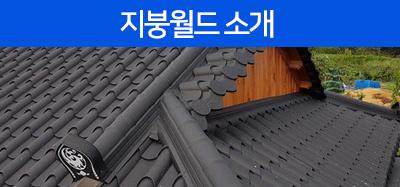 지붕공사전문업체 포항지붕공사