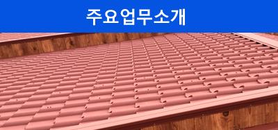 지붕공사 걱정끝