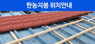 포항지붕공사 위치안내